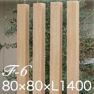 人工木材 ディーズデコ ティンバー F-6S【1本】 80×80×1,400 モダン木目シリーズ 送料無料