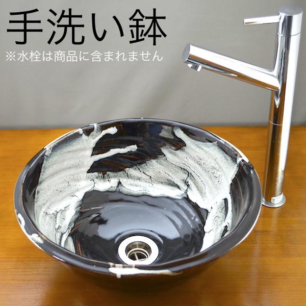 信楽焼の手洗い鉢 利信楽のボウル-18000 送料無料