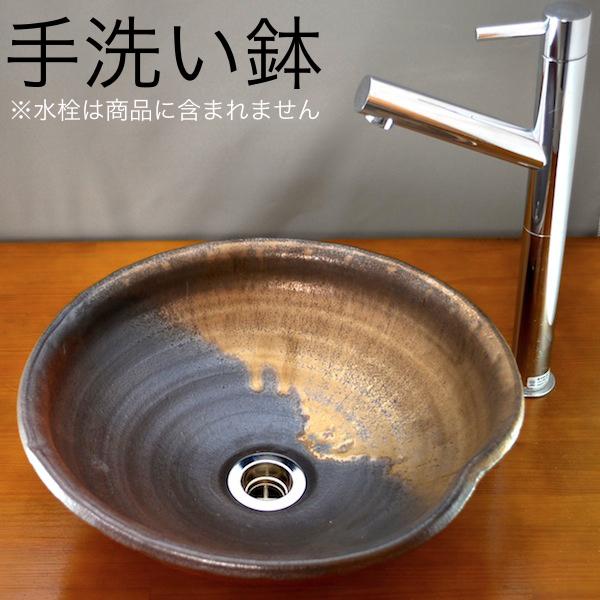 信楽焼の手洗い鉢 利信楽のボウル-20000 送料無料