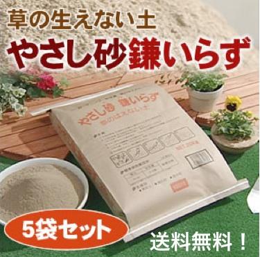 やさし砂鎌いらず 5袋セット 水をかけると固まる土 DIYキット 送料無料