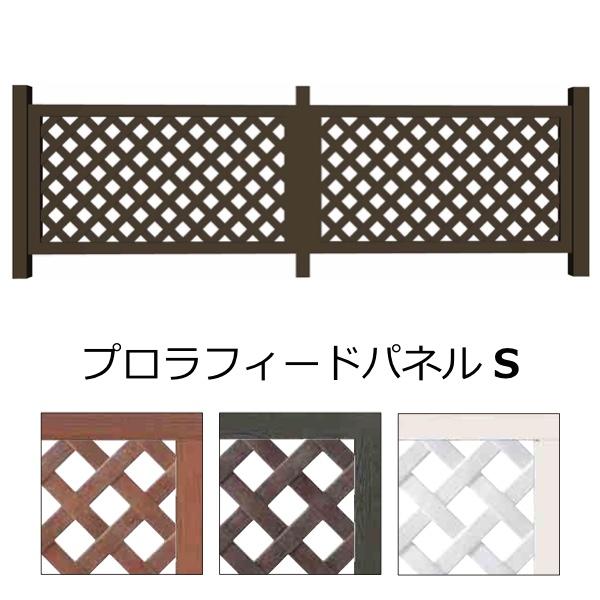 DIY用 アルミ・樹脂製 プロラフィード 外構パネルセット S 送料無料