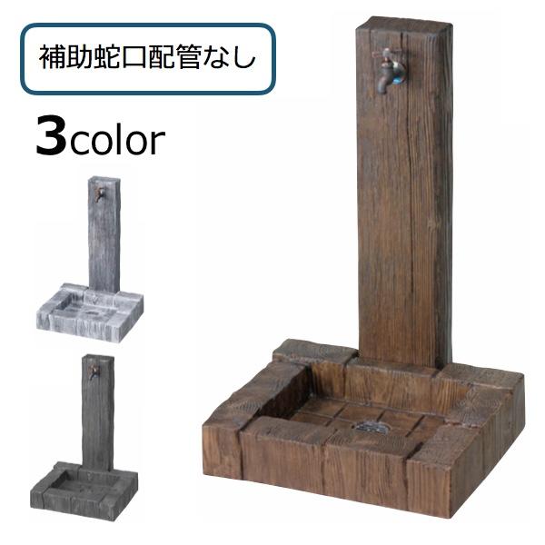 立水栓 ランバータイプ 補助蛇口配管なし 【蛇口別売り】送料無料