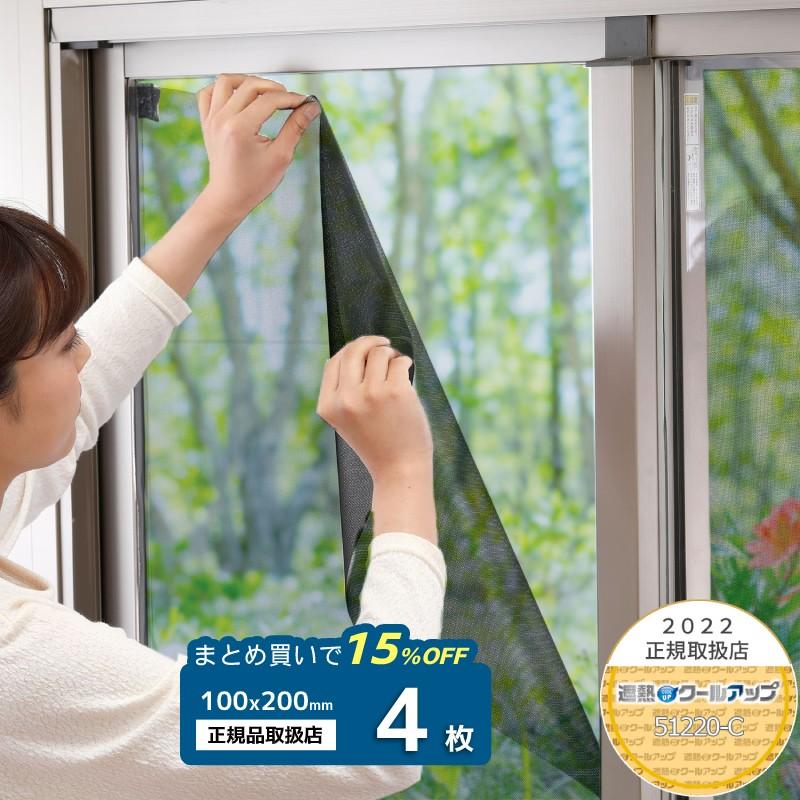 セキスイ 遮熱クールアップ 100×200 4枚 遮熱シート SEKISUI 遮熱 省エネ 取り付け簡単 窓 網戸 目隠し シート masa