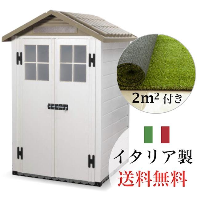 おしゃれ 物置 小型 屋外 倉庫 庭 収納庫 トスカーナエヴォ120(W1225mm) プラスチック 樹脂製 イタリア製 ガーデン物置 期間限定 高級 人工芝2平米付 garofalo ガロファロ