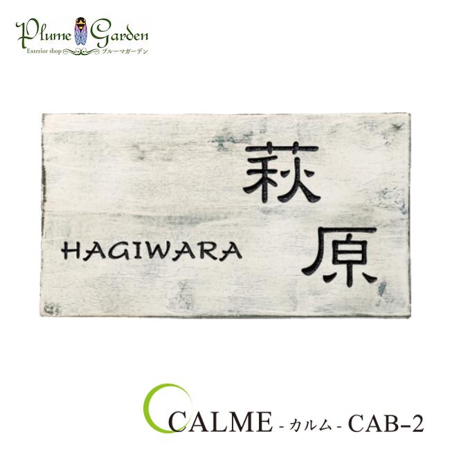 タイル表札 CALME(カルム) アンティーク調 陶磁器ネームプレート ブランシュ CAB-2 白 長方形【送料無料】
