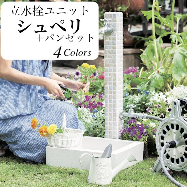 立水栓 シュペリ+パンセット セラミックタイルの外流し ガーデン向け水栓柱ユニット 送料無料