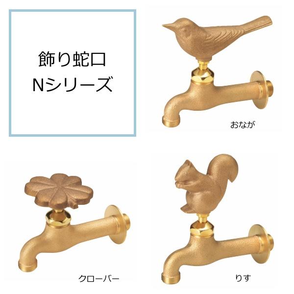 蛇口 Nシリーズ(クローバー・おなが・りす) 立水栓向け飾り蛇口