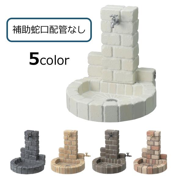 立水栓 サークルタイプ 補助蛇口配管なし 【蛇口別売り】送料無料