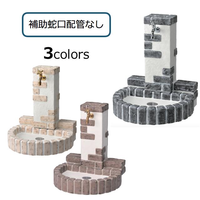 立水栓ユニット レトロブリックタイプ 補助蛇口配管なし 【蛇口別売り】送料無料