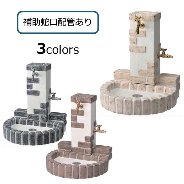 立水栓ユニット レトロブリックタイプ 補助蛇口配管【蛇口別売り】 送料無料