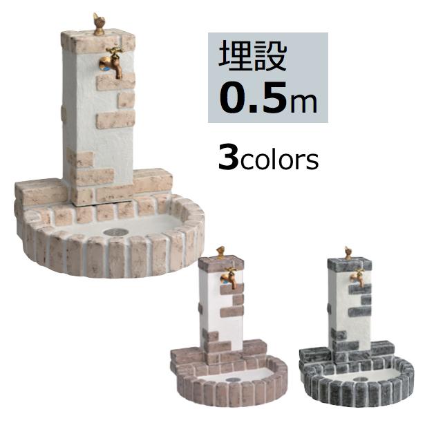 立水栓セット 不凍水栓ユニット・サナンド レトロブリックタイプ 埋設0.5m 蛇口付き 水栓柱 手洗い場 外 水道 おしゃれ ガーデンパン 送料無料