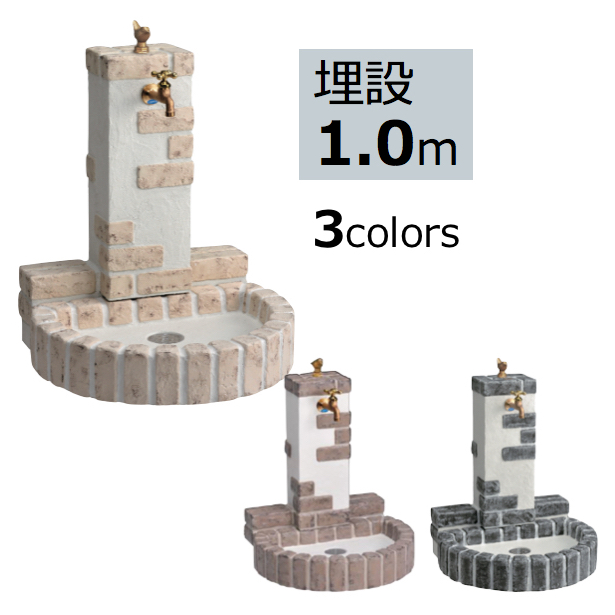 立水栓 不凍水栓ユニット・サナンド レトロブリックタイプ 埋設1.0m 送料無料