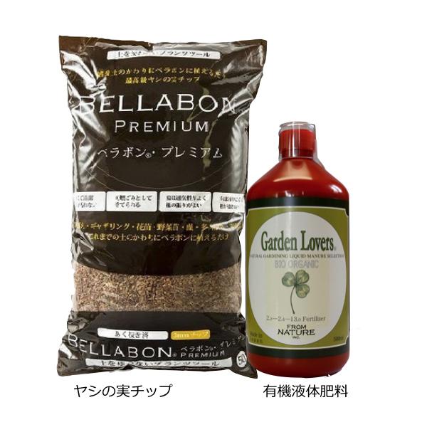 【800円お得!】ヤシの実チップ ベラボンプレミアム50L +有機肥料ガーデンラバース500mlのお得セット