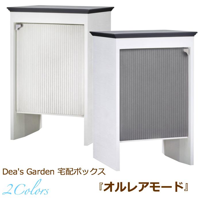 【宅配ボックス】オルレアモード シンプルな ディーズデリバリーボックス 不在宅配BOX ポスト送料無料