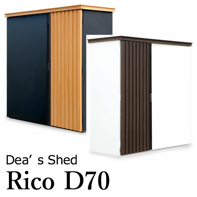 物置 おしゃれ・リコD70 ディーズガーデンのデザイン物置【送料無料】