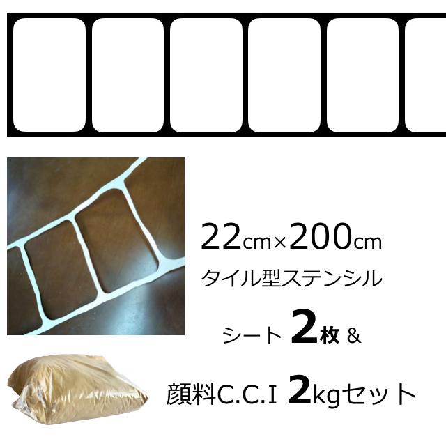 コンクリート表面の模様付け型紙ステンシルシートDIY タイル型 22cm×200cm シート2枚+顔料cci 2kgセット