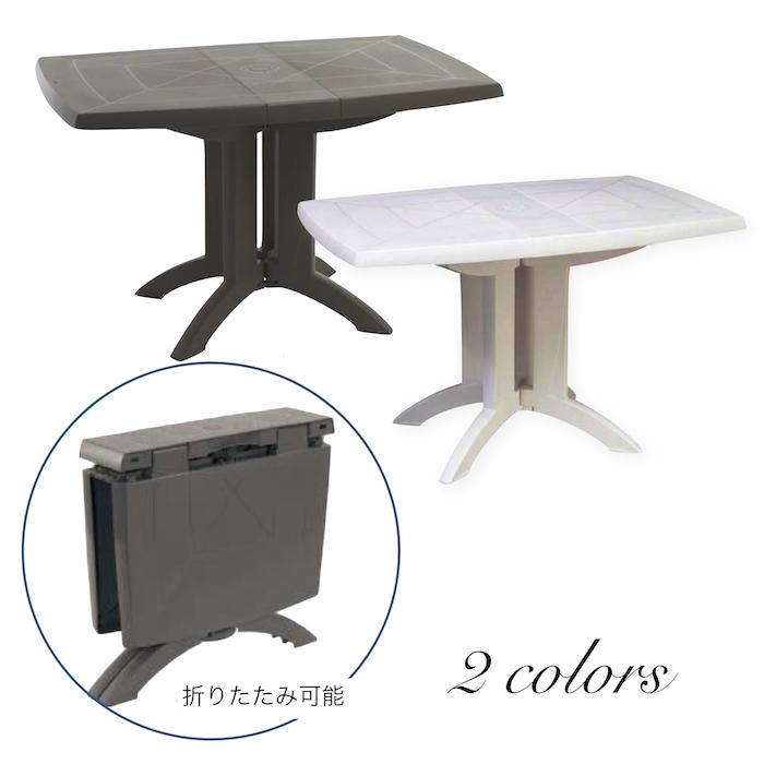 ガーデンテーブル ベガ 庭向けのガーデン用 折りたたみ式テーブル パラソル穴付き机 送料無料
