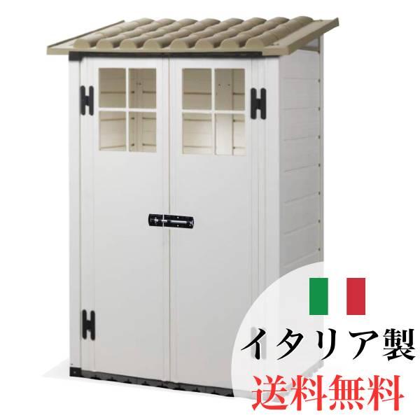 おしゃれ 物置 屋外 小型 小屋 倉庫 庭 収納庫 トスカーナエヴォ100(W1225mm) イタリア製 プラスチック樹脂製ガーデン物置 置き配 宅配ボックス 送料無料