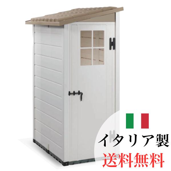 おしゃれ 物置 屋外 小型 小屋 倉庫 庭 収納庫 トスカーナエヴォ(evo 100-1)W825mm ガーデン物置 プラスチック樹脂製 イタリア製 置き配 宅配ボックス 送料無料