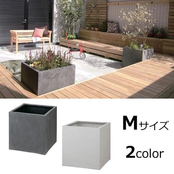 プランター キューブポット Mサイズ ポリテラゾ製の鉢植え 水抜き穴なし 送料無料