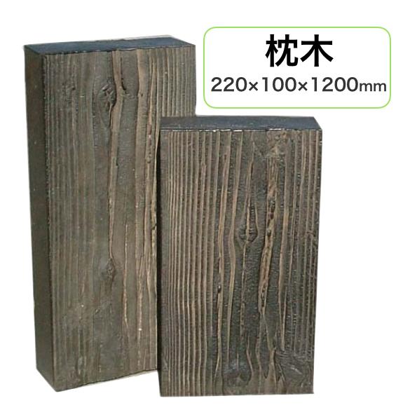 プラスチック 枕木 擬木 人工樹脂枕木 角柱ティンバー プラボード 220×100×1200