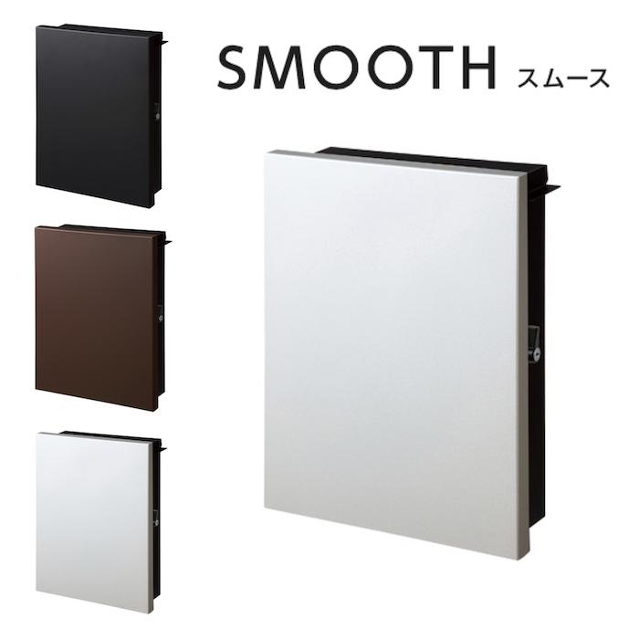 ポスト SMOOTH スムース 鍵付き郵便受け 送料無料