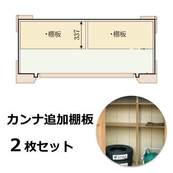 物置 オプション カンナ追加棚板セット 2枚組 ディーズガーデン