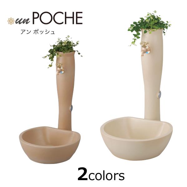 立水栓 水栓柱 テラコッタ風のアン ポッシュ ガーデンパン+蛇口1個セット【 送料無料】