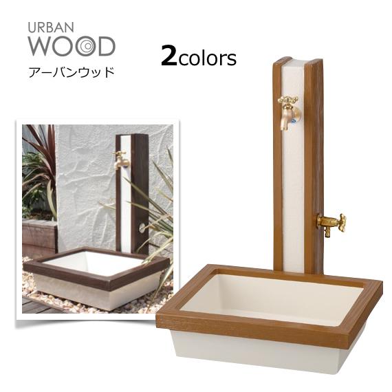 【立水栓セット】アーバンウッド ガーデンパン+蛇口2個セット 送料無料