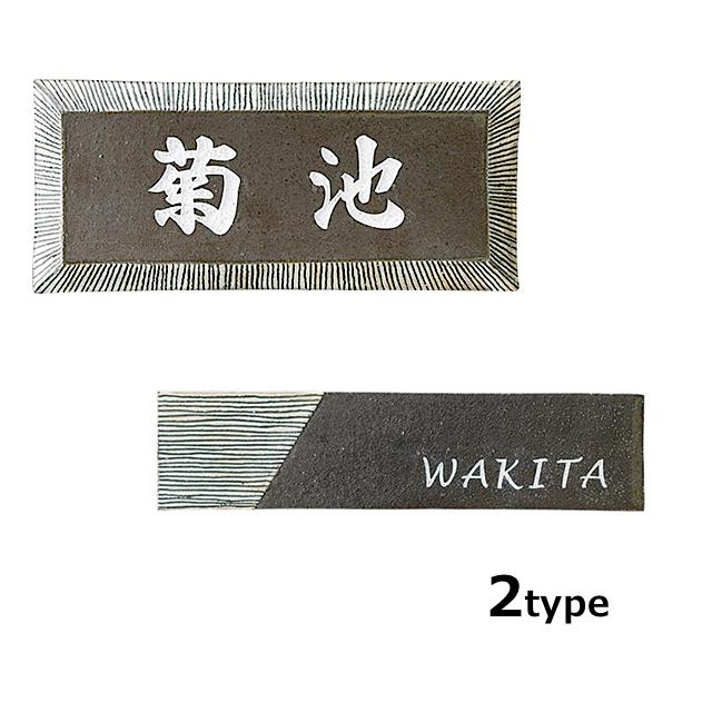 表札 陶芸作家の手作り表札 ツボイタクロウ作 セラミック TA-14 送料無料