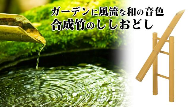 Anese Garden Deer Scarer Bamboo Water Fountain