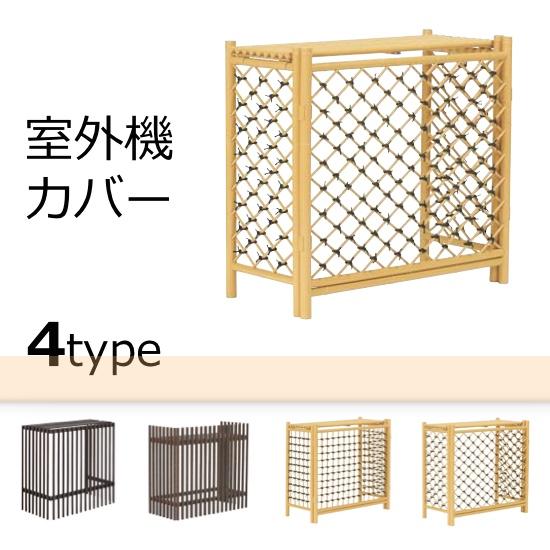 和風の室外機カバー 合成竹・アルミ素材 送料無料