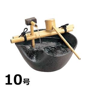 和のファウンテン 陶器つくばい・せせらぎ10号 送料無料