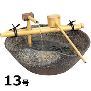 和のファウンテン 陶器つくばい・せせらぎ13号 送料無料