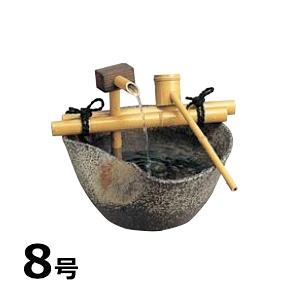 和のファウンテン 陶器つくばい・せせらぎ8号 送料無料