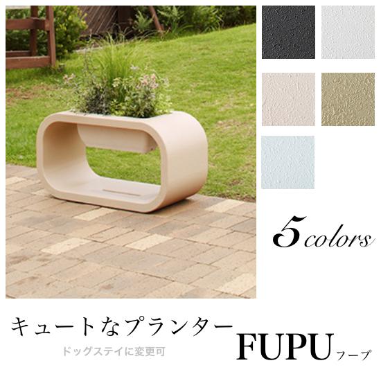 ベンチにもなるプランター キュートなベンチ ドッグステイに変更可 おしゃれなカラー5色から選べる FU-PU フープ トーシン 送料無料