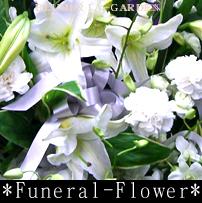 ■【お供えギフト】【葬儀用生花】【供花】【弔花】【生花】お役立ちフラワーギフト!【ビジネスクラスギフト】