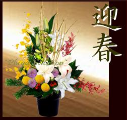 【送料無料】≪迎春創作アレンジ≫朱雀≪十二単≫「和洋折衷」♪