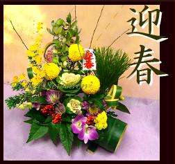 【正月特集】≪迎春アレンジ≫光輝≪初日の出≫「青竹舟型器盛り」「和洋折衷」♪粒ぞろいの花が丸で日の出のように輝かしい明るさの飾り花♪◆そのままで置くだけ♪楽々花飾り◆♪正月したく用&贈り物・ギフトにもどうぞ♪