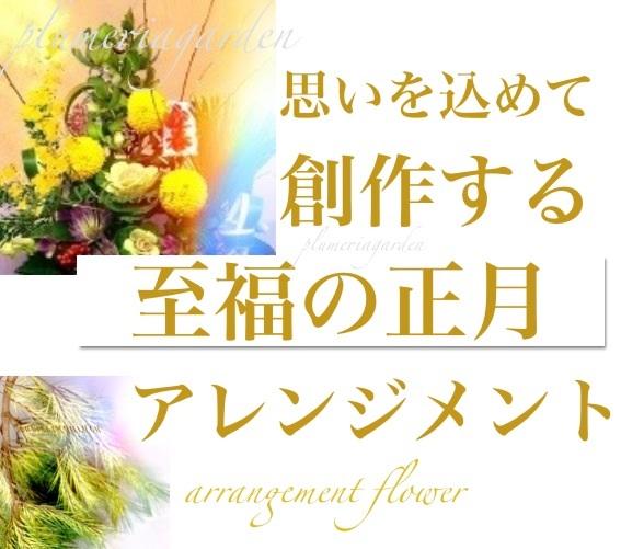 迎春企画≪思いを込めて創作する》至福の正月アレンジ 子宝金運を願って飾る贈る!「生花和洋折衷」♪◆そのままで置くだけ♪楽々花飾り◆♪正月したく用&贈り物・ギフトにもどうぞ♪