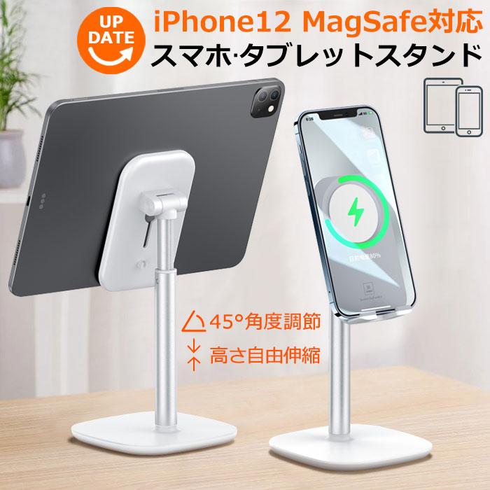 スマホ スタンド タブレットスタンド iPhone12 MagSafe ワイヤレス充電 <セール&特集> 海外 卓上 学習用 在宅勤務 小型 軽量 コンパクト ホルダー スマホホルダー mini タブレットホルダー iPhone iPad 卓上スタンド アームスタンド 滑り止め 角度調整