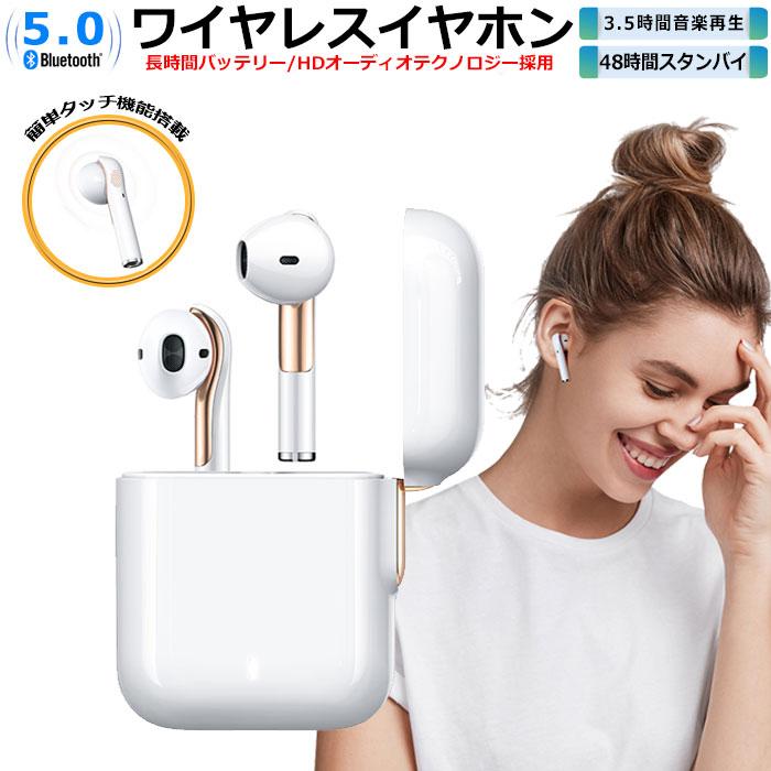 保証付き 自動ペアリング CVC ノイズキャンセリング [宅送] ワイヤレスイヤホン Bluetooth HiFi 高音質 長時間 バッテリー 充電ケース イヤホン 片耳 両耳 左右分離 日本語説明書付 通話 今だけポイント10倍9 bluetooth かわいい 26 コ 9:59迄 店内限界値引き中 セルフラッピング無料 ワイヤレス マイク付きイヤホン Bluetooth5.0 おすすめ iphone セミオープン マイク ブルートゥース