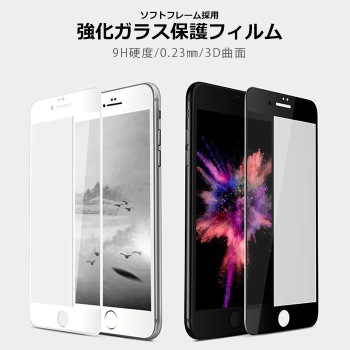 iphone11 ガラスフィルム ブルーライトカット iPhone 11 Pro max 保護フィルム iphone8 iphone7 フィルム iphone 液晶保護フィルム x iphone11pro 海外限定 強化ガラスフィルム フルカバー xs 全面保護 液晶保護 男女兼用 3D iphon xr