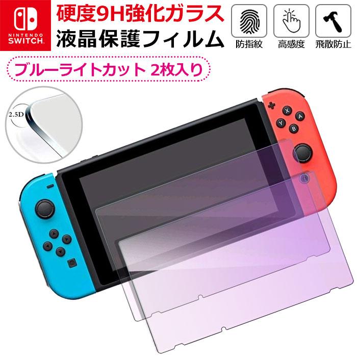 Nintendo Switch 強化ガラスフィルム ブルーライトカット 保護フィルム 液晶保護 倉 画面保護 ニンテンドー スイッチ ガラスフィルム 信託 2枚入 スーパーSALE50%off テレビゲーム 液晶保護フィルム 任天堂スイッチ 全面保護 フルカバー