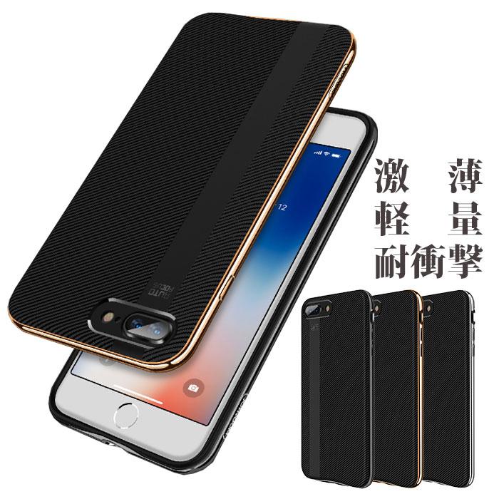 iphone8 お求めやすく価格改定 ケース iPhone7 iphoneX iphone7 plus アイフォン8 カバー 上質 バンパーケース TPU iphone 8plus アイフォン7 tpu iphone7ケース バンパー フルカバー iphone7plus アイフォン7プラス 超軽量 耐衝撃 アイフォン 衝撃吸収