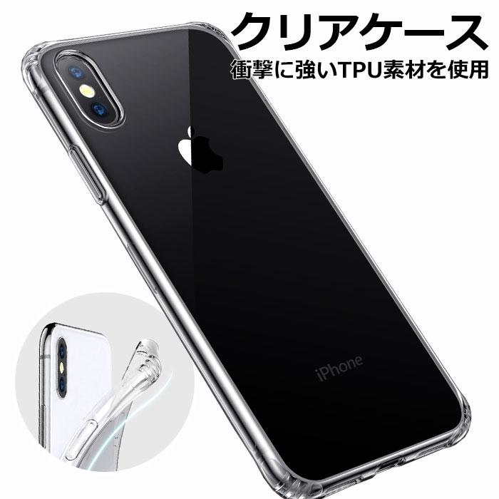 iPhone11 ケース クリア iphone12 pro Max iphone12mini ギフト iphone x 透明 max シリコン iphoneX シリ iphoneケース xr iPhone タイムセール 11