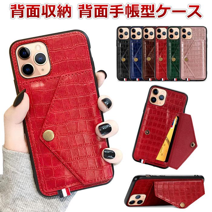 送料無料 激安 お買い得 キ゛フト iPhone11 ケース スマホケース iphone se iPhone8 背面 手帳 ポケット カード収納 おしゃれ かわいい iphonexr 全機種対応 iphon 耐衝撃 iphone8 カバー xs iphone7ケース max 11 xr 大人気! x PRO iphoneケース