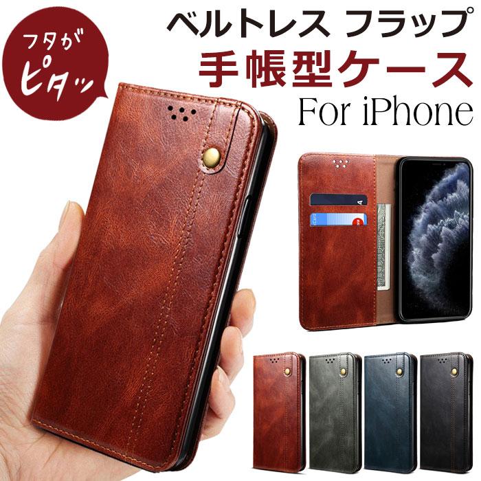 返品送料無料 iPhone12 お得クーポン発行中 ケース pro 手帳型 Pro mini 手帳 iPhone 12 Max 1 iPhone8 スマホケース アイフォン SE カバー 12mini 12Pro iPhone11pro