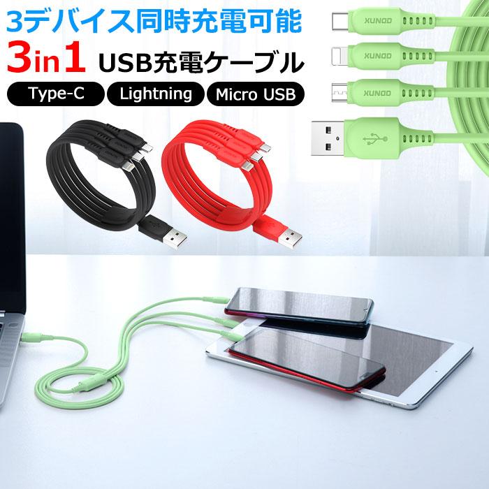マルチ充電ケーブル 急速充電 1.2m iPhone Android USB Type C 3 超特価SALE開催 in 1 コード ライトニングMicroUSB USB-C 高耐久 充電ケーブル 1本3役 新作通販 MicroUSB ナイロン ライトニング Lightning 3A Cable 120cm
