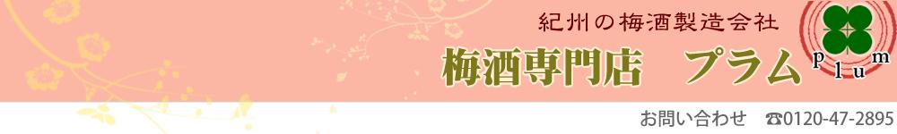 梅酒専門店 プラム:梅酒・梅ドリンク・梅ジャム・梅製品の製造メーカー プラム食品